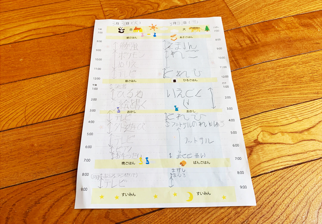 子供のかわいいスケジュール表